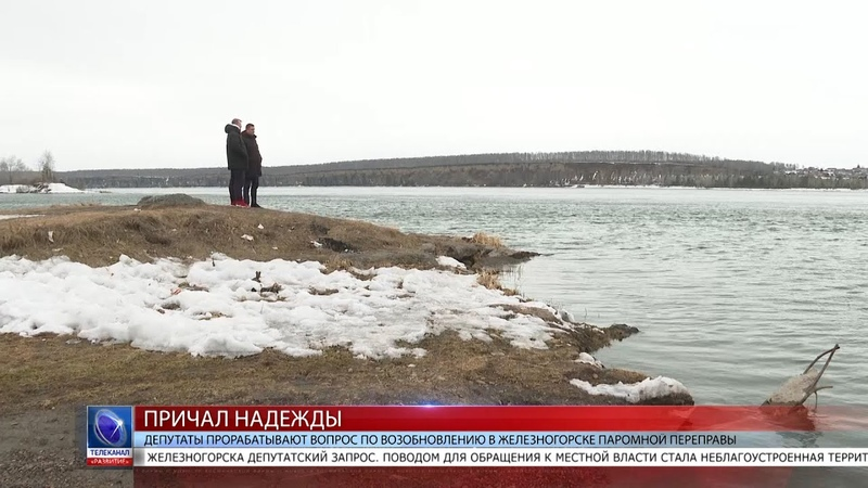 2021.04.09 Депутаты прорабатывают вопрос по возобновлению в Железногорске паромной переправы