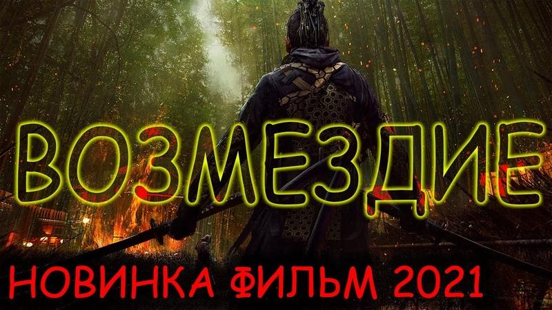 КРУТОЙ ЗАРУБЕЖНЫЙ БОЕВИК ФИЛЬМ 2021 ВОЗМЕЗДИЕ ИСТОРИЧЕСКОЕ КИНО HD