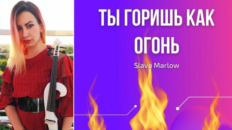 САМЫЙ ПОПУЛЯРНЫЙ ТРЕК ТИКТОКА - ТЫ ГОРИШЬ КАК ОГОНЬ Slava Marlow (violin cover by EVA) НОТЫ