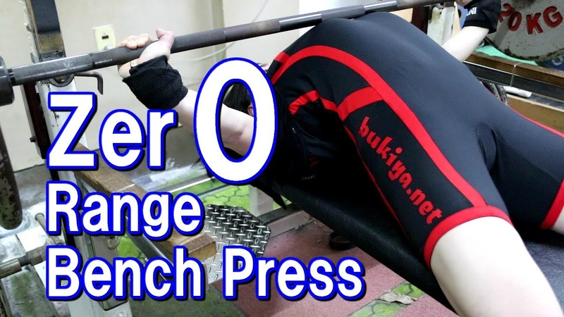 Zer0 Range Bench Press Жмет с включенными локтями