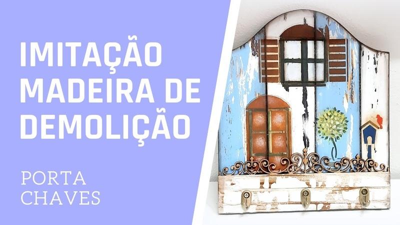 COMO FAZER IMITAÇÃO DE MADEIRA DE DEMOLIÇÃO - PLACA PORTA CHAVES
