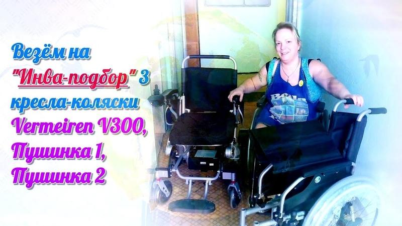 Услуга ИНВА ПОДБОР 3 коляски на выбор Vermeiren V300 Пушинка 1 Пушинка 2