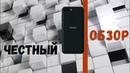 Честный Обзор Philips S266 Xenium Black.