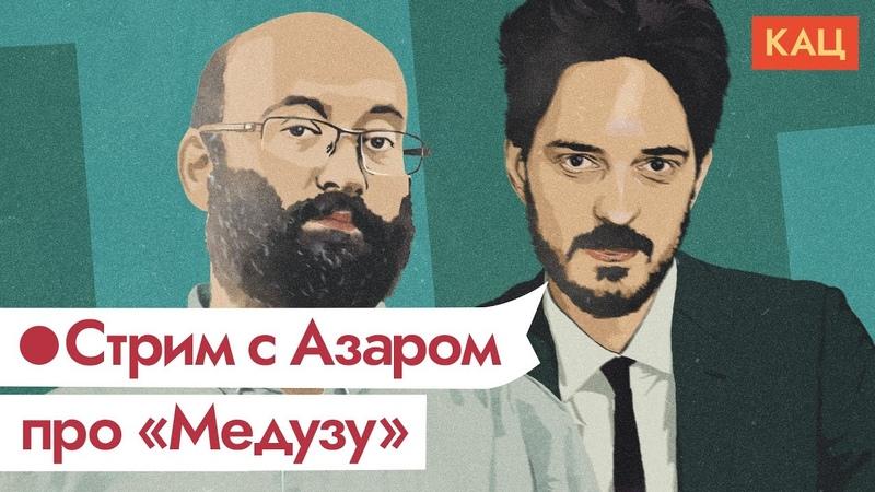 Стрим с Азаром — «Медуза» и прочее
