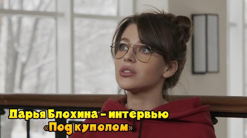 Даша Блохина Откровенное Интервью Актеры дубляжа Блохина Под куполом