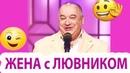 Маменко Везет же Человеку! Шикарные Анекдоты от Игоря Маменко Камеди Клаб Отдыхает