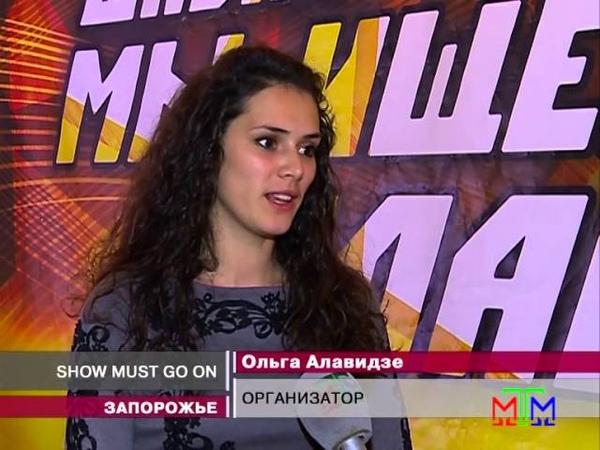 Новости МТМ Запорожские школьницы бросают вызов Ани Лорак 16 12 2013