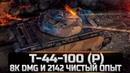 Т-44-100 Р -8K Урона и 2142 чистого опыта