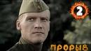 Сильный фильм на реальных событиях 2 ЧАСТЬ Прорыв Штрафбат Русские детективы