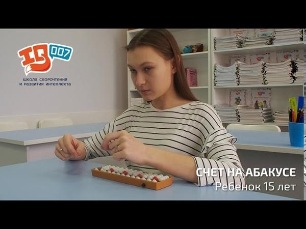 Ментальная арифметика Йошкар-Ола   Счет на абакусе 15 лет   Центр развития ребенка   Школа IQ 007