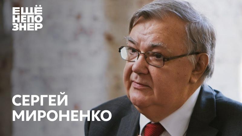 Сергей Мироненко «Так дальше жить нельзя» ещенепознер