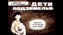 Диафильм Повесть В.Г.Короленко Дети подземелья /по литературе для 5 класса/