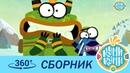 Куми Куми 360 градусов - Сборник - Новые мультики для детей Смешные мультики