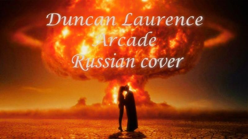 Duncan Laurence - Arcade ﴾ Дункан Лоуренс - Аркада ﴿ Russian cover