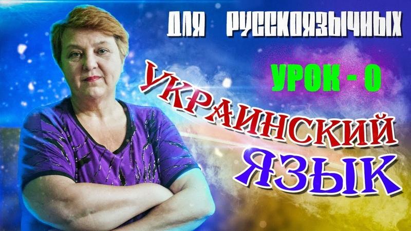 Украинский язык для русскоговорящих. Урок - 0 | АЛФАВИТ. ПРИВЕТСТВИЕ (АЛФАВІТ. ВІТАННЯ)