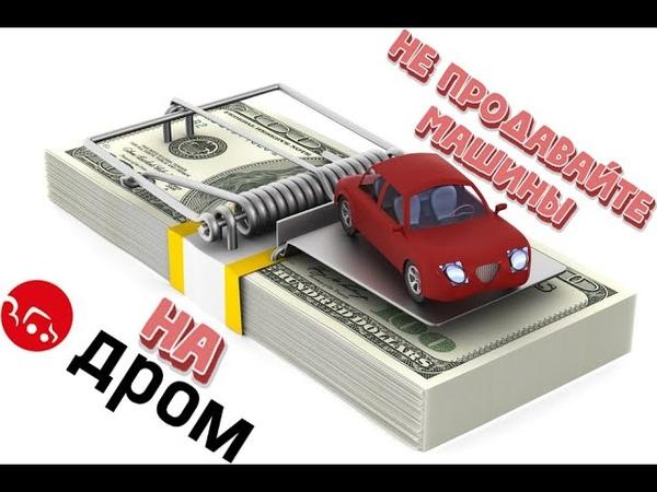 Не продавайте авто на ДРОМЕ!