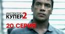 Инспектор Купер-2 - 20-я серия