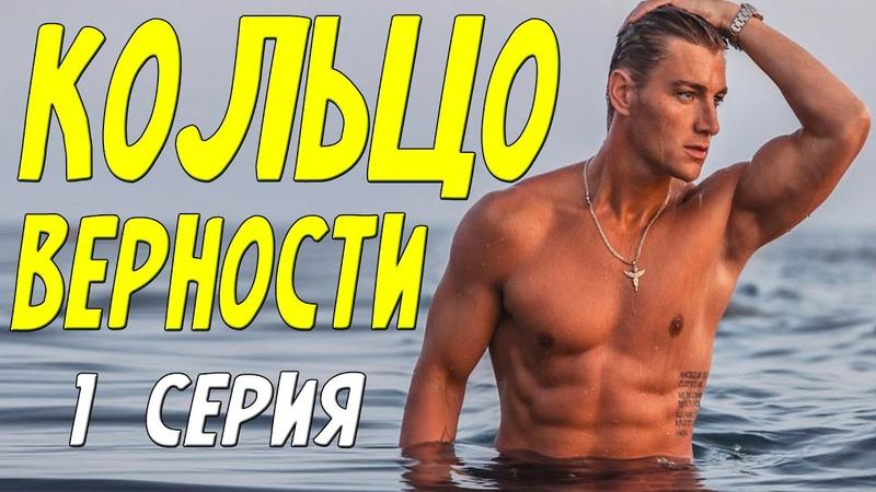 Сериал захватывает с первых секунд КОЛЬЦО ВЕРНОСТИ 1 серия Русские мелодрамы смотреть онлайн