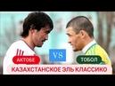 АКТОБЕ-ТОБОЛ /Эль Классико из Казахстана