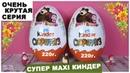 Маша и Медведь в МЕГА БОЛЬШОМ Киндере Kinder ВЕСНА 2020 Сюрприз НОВИНКА