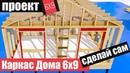 Как построить каркасный дом в Архикад. Проект одноэтажного дома 6x9 своими руками. Часть 4