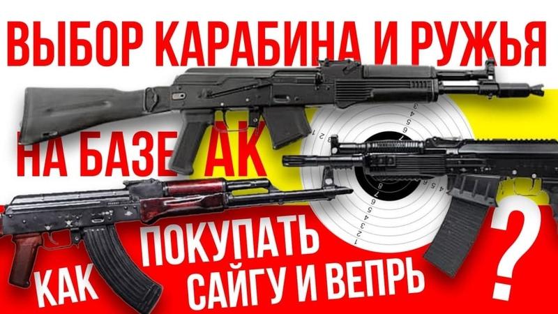 Как выбирать и покупать карабины на базе АК Сайга, Вепрь и прочее.