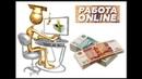 Зарабатываем на сайте SEO-FAST презентация. Как дома легко заработать первые деньги