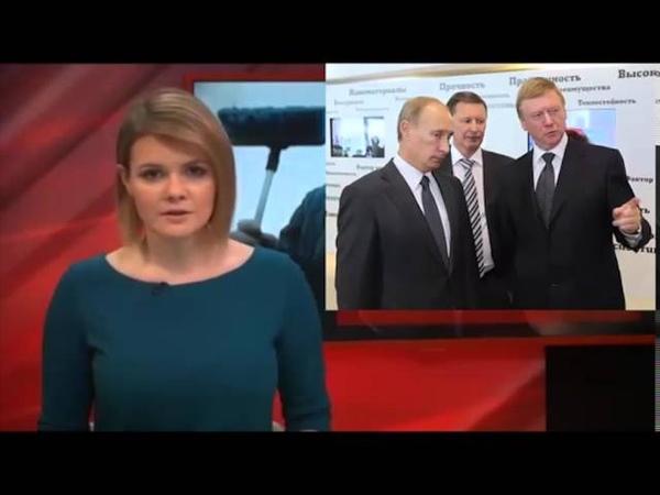 Путин - пахан 5ой колонны Путин распорядился отдать Чубайсу остатки резервного фонда.