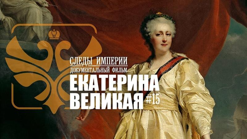 Екатерина Великая Золотой век или бабье царство Документальный фильм 12