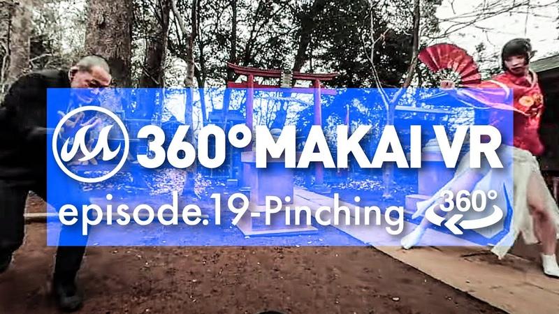 【360°動画】360° MAKAI VR episode.19〜Pinching