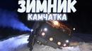 Суровый зимник Крайнего Севера, дальнобойщики на зимнике Камчатки/ In the North of Russia, Kamchatka