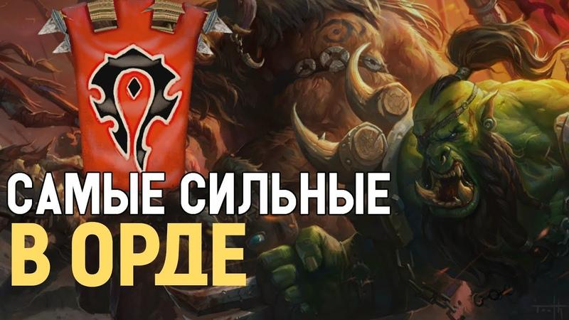 World Of Warcraft. 5 самых сильнейших персонажей Орды. 26.08.2018