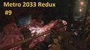 Живое дно и приближение концовки ► Metro 2033 Redux 9