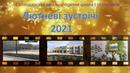 Лютневі зустрічі 2021 Світлодарської ЗОШ І-ІІІ ступенів