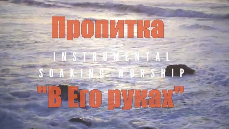 Пропитка В Его руках ОРКЕСТРОВАЯ МУЗЫКА 1 ЧАС ORCHESTRA SOAKING MUSIC