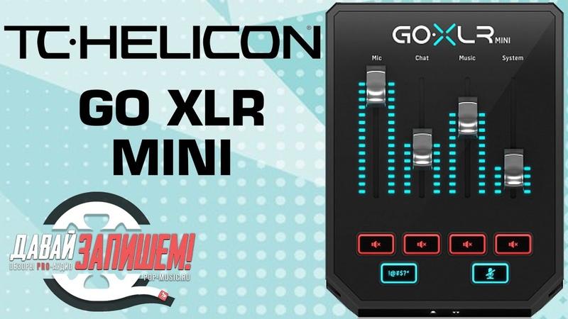 Звуковая карта TC Helicon Go XLR Mini (микшер для стрима и подкастов)