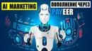 Ai marketing пополнение через PAYEER II Как заработать деньги в интернете II Куда инвестировать 100$