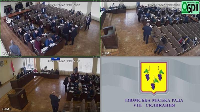 Бійка на сесії Ізюмської міської ради