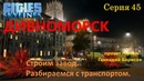 Дивноморск - BetterThanNutbar - Socialist paradise - Социалистический рай - 45