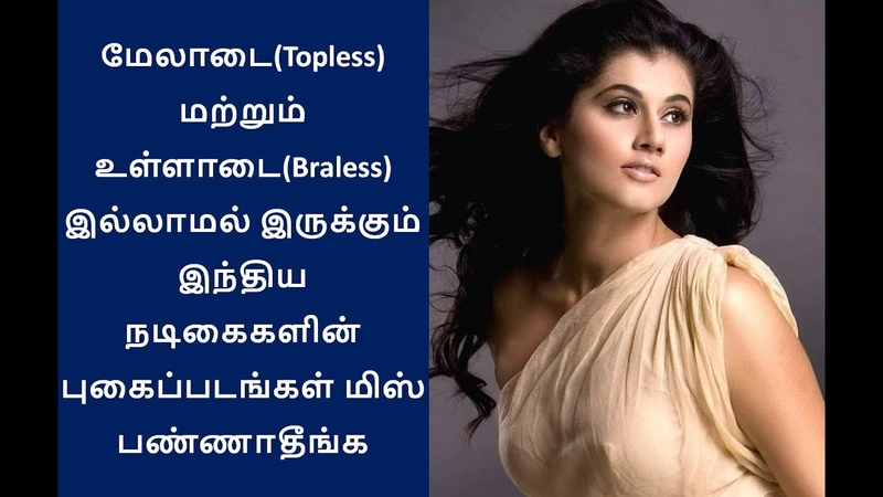 Topless and Braless of Indian actress hot videos photo images gallery | fashion design technology