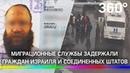 Граждан США и Израиля задержали в Москве. Среди них - приближенные главного раввина России