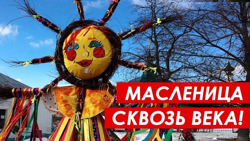 Масленица история и настоящее. Беседуем с Владимиром Сацевичем.