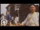 Америка с Михаилом Таратутой. Российская история по-американски 1994