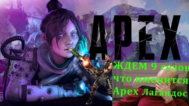 Apex legends ждем 9 сезон Что нового будет season 9 хз