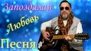 Запоздалая любовь Super ОБАЛДЕННАЯ красивая Песня про любовь и шикарный клип