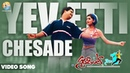 Yevetti Video Song Student No.1 Jr NTR MM Keeravaani SS Rajamouli Vyjayanthi Movies