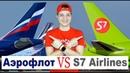 S7 Airlines vs Аэрофлот