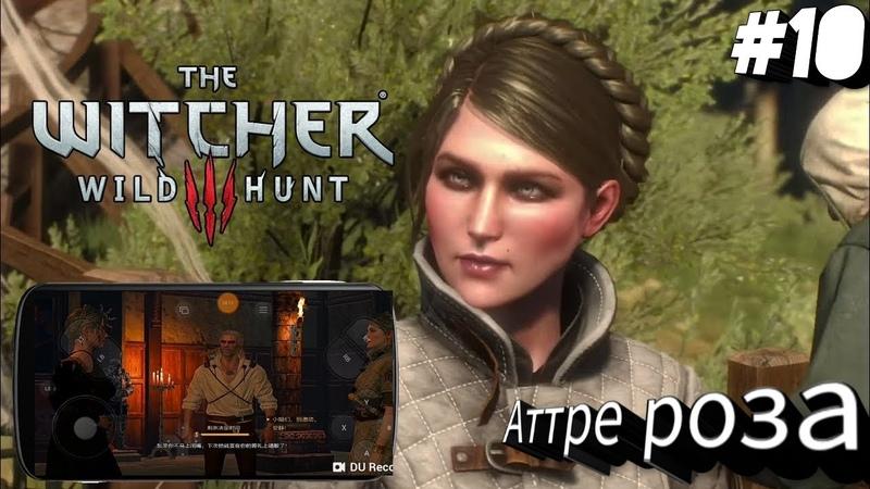 The Witcher 3 прохождение игры на андроид Ведьмак 3 дикая охота Встрител Аттре роза чё бля
