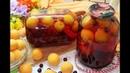 Вишнёвый компот с абрикосами на зиму. Рецепт компота на зиму