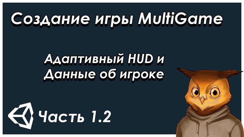 Создание игры MultiGame I Адаптивный HUD и Данные об игроке